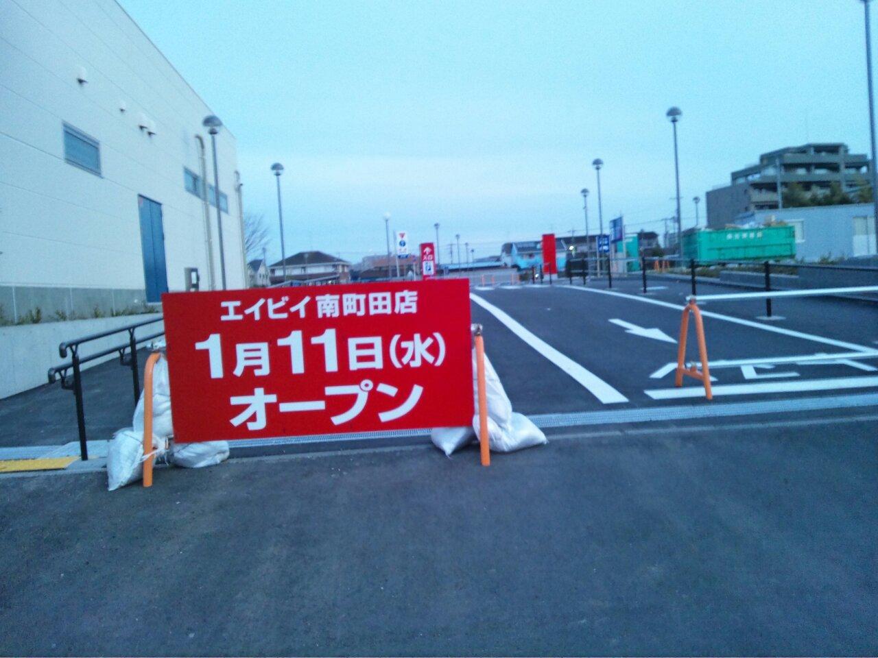 南町田 ave vol.13